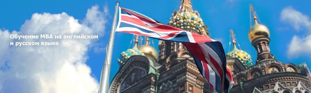 Обучение MBA на английском и русском языках