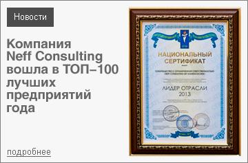 Компания Neff Consulting Ust-Kamenogorsk вошла в ТОП-100 лучших предприятий года