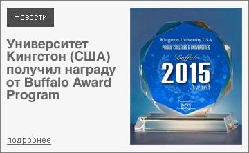 Университет Кингстон (США) получил награду от Buffalo Award Program