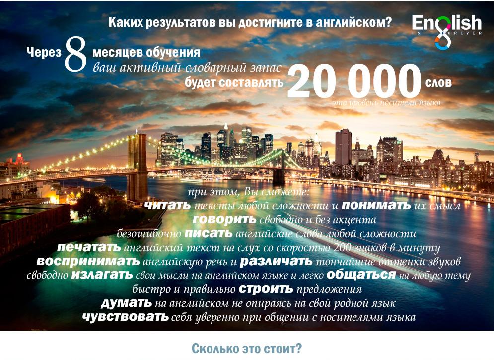 programs-mba-english-forever-800